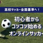 wuonline-soccer2