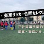 kanto-tokyo-js3