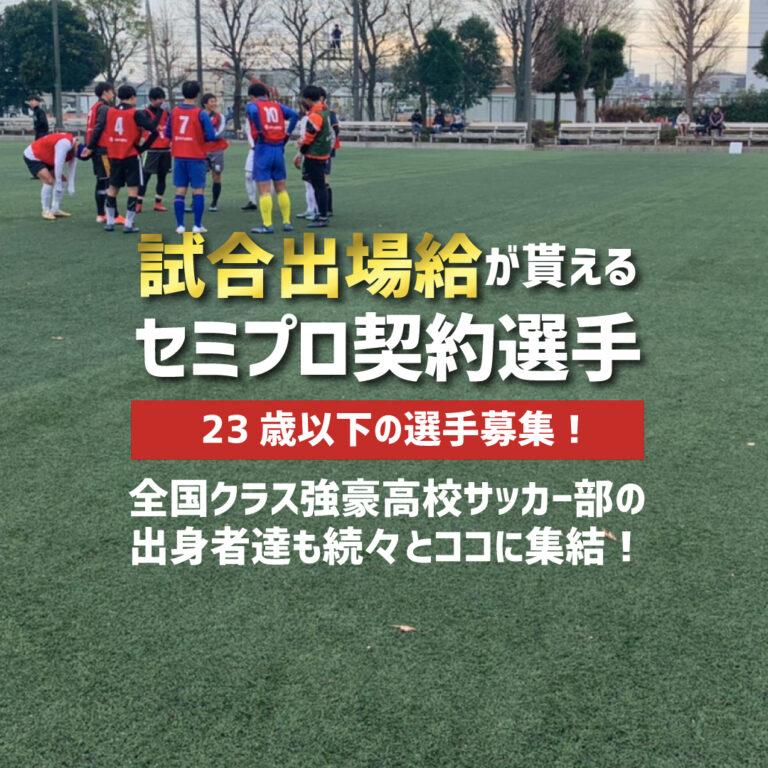 Wizユナイテッド東京 サッカー選手募集