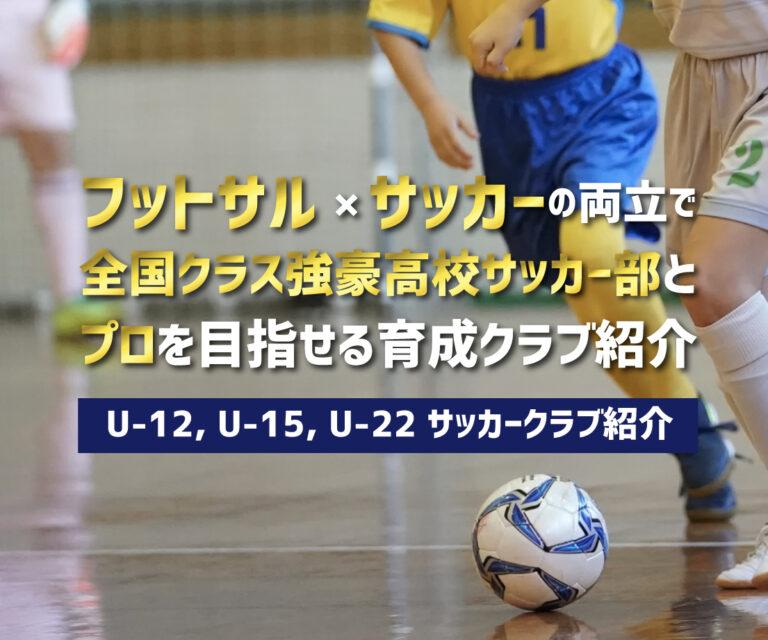 U-12, U-15, U-18 フットサル選手向けのサッカークラブ紹介