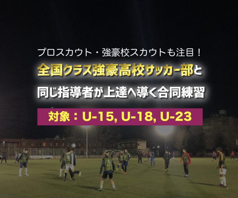 関東強豪高校と同じ練習メニューで上達しよう! 〜 U-15・U-18・U-22合同練習 〜