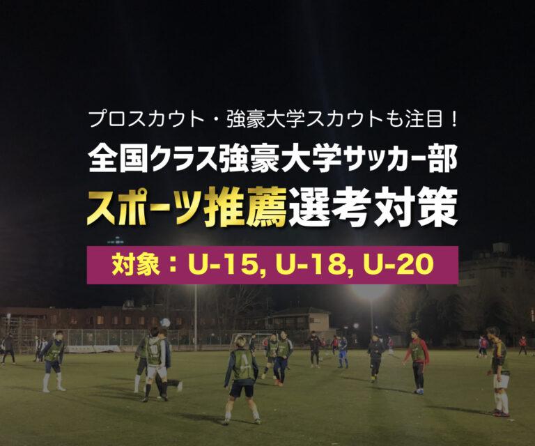 全国クラス強豪大学サッカー部の非公開スポーツ推薦対策・U-15, U-18, U-20 合同練習会