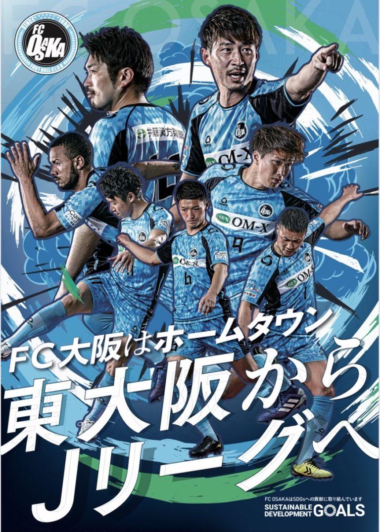 Jリーグ昇格へ!FC大阪のJリーグ参入チャレンジ体験型インターンシップ