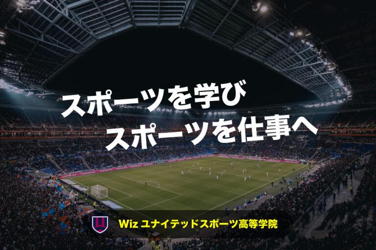 オンライン説明会を開催中/ WizUスポーツ高等学院