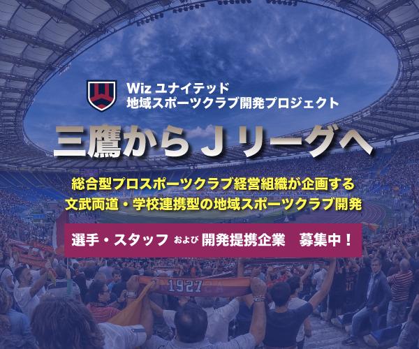 三鷹からトップリーグへ!〜地域スポーツクラブ共同開発プロジェクト〜