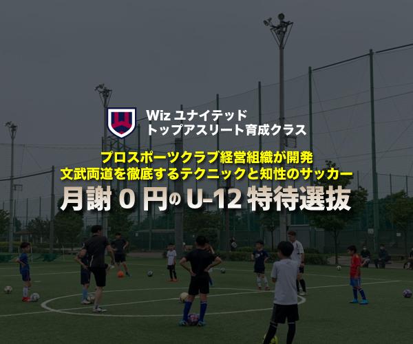 【募集】月謝0円のU-12 特待生サッカークラブ