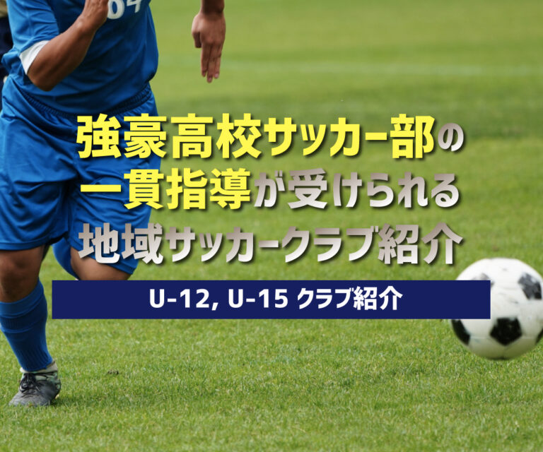 強豪高校サッカー部の一貫指導を受けられる選抜クリニック