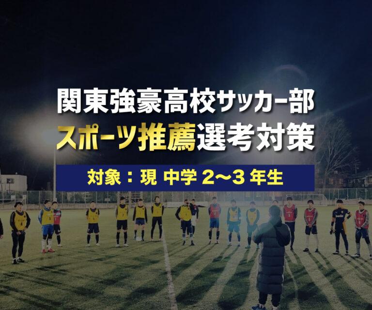 関東サッカー強豪高校 U-15スカウティング