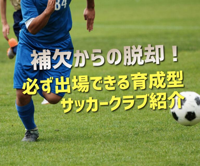 U-12, U-15サッカークラブ紹介