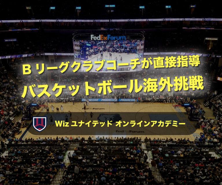 プロ基準でバスケットボール海外挑戦を目指せるアカデミー紹介
