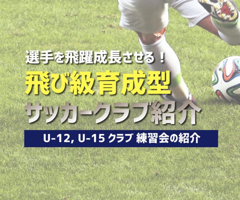 """高校サッカーとその先を見据えた""""飛び級育成型""""のサッカークラブ紹介"""