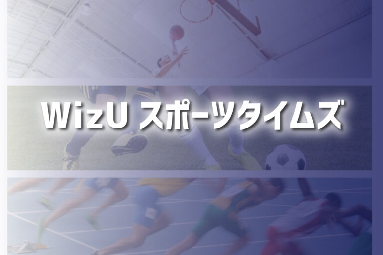 【4/13 Wiz社内報】Wizユナイテッド東京がリーグ開幕戦勝利!