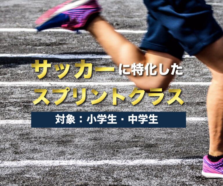 強豪高校サッカー部からJリーグへの一貫指導 〜サッカースプリント・ストライカーステップクラス 〜